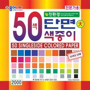 종이나라 2000 50색 단면색종이 AL13D2(150x150mm)