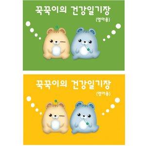 원아수첩/일일연락장/꾹꾹이의 건강일기장(3개월용)영아용-노랑