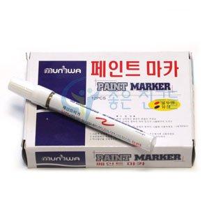 페인트마카펜/유성마카/둥근촉 마카펜 낱개