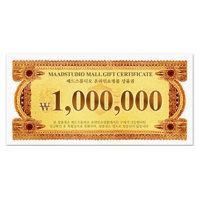 Gift Certificate MAAD온라인상품권 1000000원