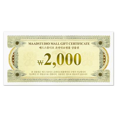 Gift Certificate MAAD온라인상품권 2000원