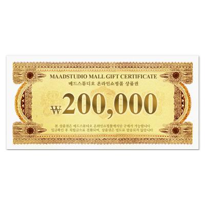 Gift Certificate MAAD온라인상품권 200000원