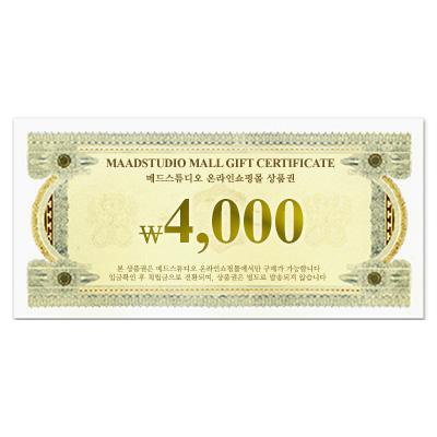 Gift Certificate MAAD온라인상품권 4000원
