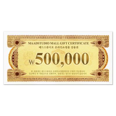 Gift Certificate MAAD온라인상품권 500000원