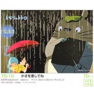 퍼즐70-10 (우산을 써) - 이웃집 토토로