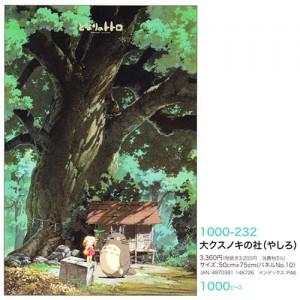 퍼즐 1000-232 큰 녹나무 신사 - 이웃집 토토로
