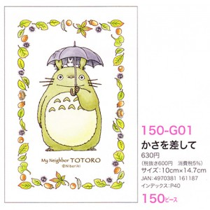 퍼즐 150-G01 (우산을쓰고)- 이웃집토토로