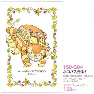 퍼즐 150-G04 (고양이버스달려!)- 이웃집토토로
