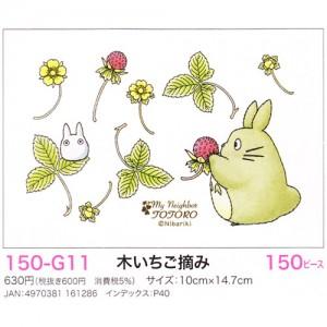 퍼즐 150-G11 (나무딸기)-이웃집토토로