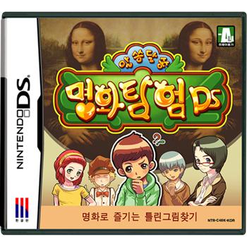 닌텐도 DS 알쏭달쏭 명화탐험