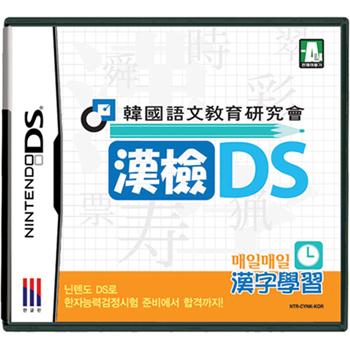 닌텐도 DS 한검 DS