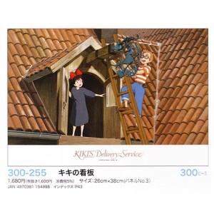 퍼즐300-255 키키의간판 - 마녀배달부 키키