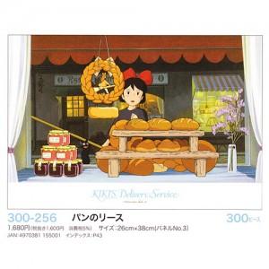 퍼즐300-256 빵으로만든리스 - 마녀배달부 키키