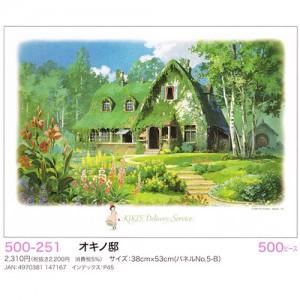 퍼즐 500-251 오키노 저택 - 마녀배달부 키키