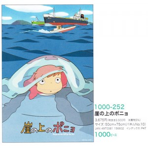 퍼즐1000-252 벼랑위의포뇨 - 벼랑 위의 포뇨