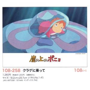 퍼즐 108-258 해파리에 올라타고 - 벼랑위의 포뇨