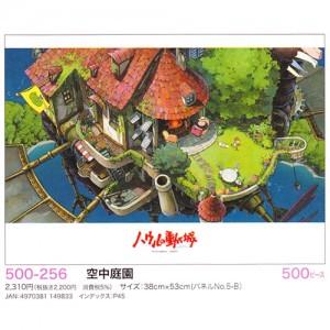 퍼즐500-256 공중정원 - 하울의 움직이는 성