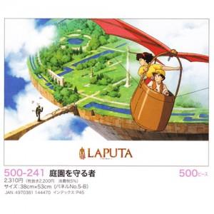 퍼즐 500-241 정원을 지키는 자 - 천공의 성 라퓨타