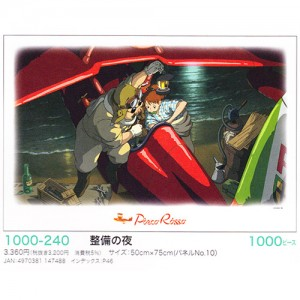 퍼즐1000-240 정비하는밤 - 붉은 돼지