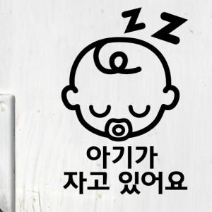 [아빠곰스티커]아기가자고있어요_04