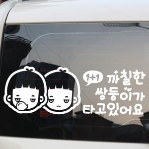 [아빠곰스티커]까칠한쌍둥이가타고있어요_남아