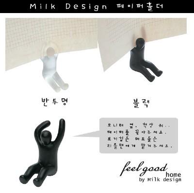 Milk_페이퍼홀더