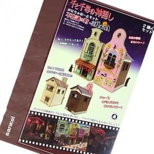 페이퍼 키트(센과치히로 이상한 마을3) - 센과 치히로의 행방불명