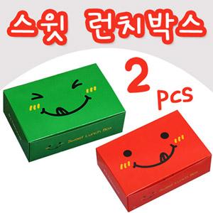 스윗 런치 박스 2pcs