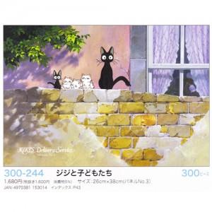 퍼즐300-244 키키(지지와 아기고양이들) - 마녀배달부 키키