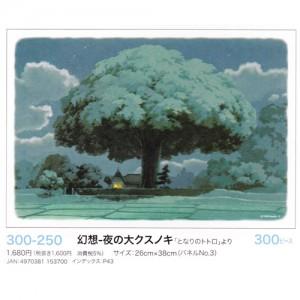 퍼즐300-250토토로(환상-밤의 큰녹나무) - 이웃집 토토로