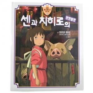 애니메이션 아트북(한글판) - 센과 치히로의 행방불명