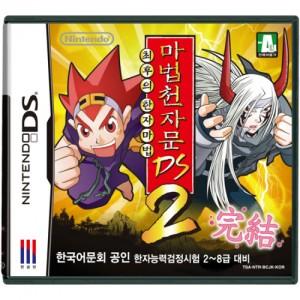 닌텐도 DS 마법천자문2 최후의 한자마법