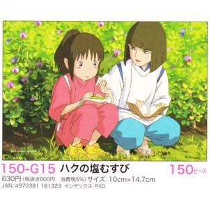 퍼즐150-G15 (하쿠의주먹밥)-센과치히로의행방불명