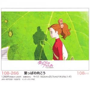 퍼즐108-266아리에티(나뭇잎너머)-마루밑아리에티