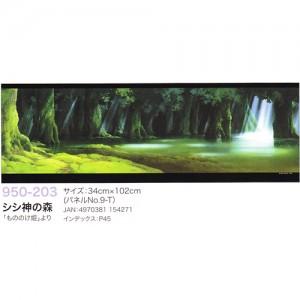 퍼즐950-203배경미술(원령공주_시시가미의숲)