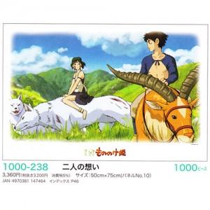 퍼즐1000-238원령공주(두사람의추억)