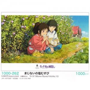 퍼즐1000-262센과치히로(주문의주먹밥)