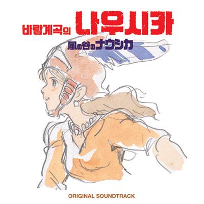 [바람계곡나우시카]OST