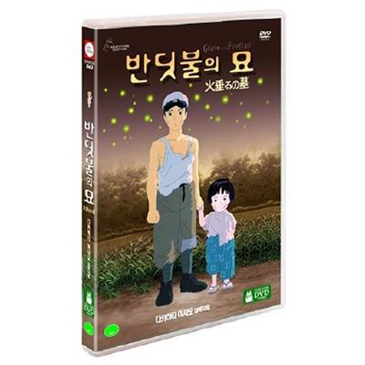 [반딧불의묘]DVD
