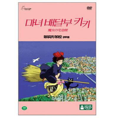 [마녀배달부키키]DVD