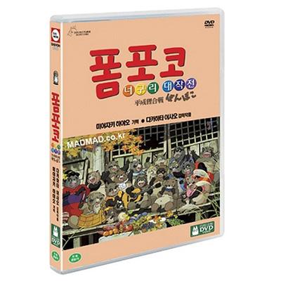 [폼포코 너구리 대작전]DVD