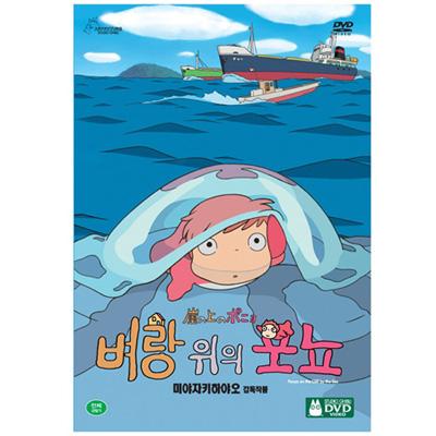 [벼랑위 포뇨]DVD