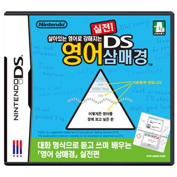 닌텐도 DS 실전! 영어삼매경