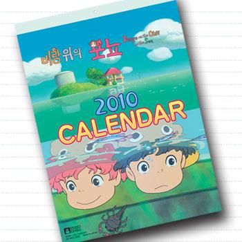 ★무료배송★2010 포뇨 벽걸이 캘린더 - 벼랑 위의 포뇨
