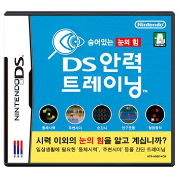 닌텐도 DS 눈의 힘! DS 안력 트레이닝
