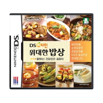 닌텐도 DS 비타민 위대한밥상 말하는!건강요리 길잡이