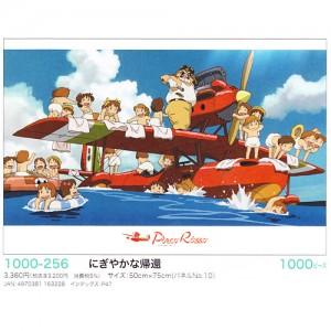 퍼즐1000-256 붉은돼지(떠들썩한 귀환) - 붉은돼지