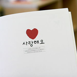 LOVE NOTE BOOK