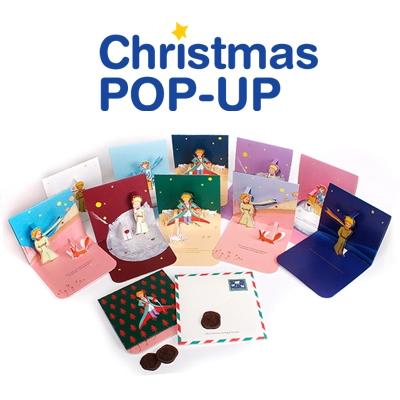어린왕자 크리스마스 팝업카드