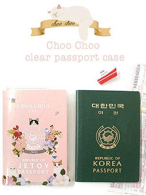[H] Choo Choo clear passport case